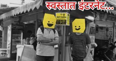 wifi-dabba-featured-inmarathi