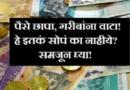 सरकार हवे तेवढे पैसे छापून, गरिबांना वाटून दारिद्र्य संपवत का नाही? वाचा..!
