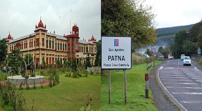 patna-inmarathi