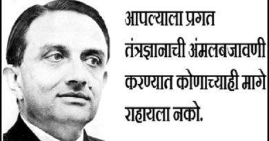 vikram sarabhai inmarathi