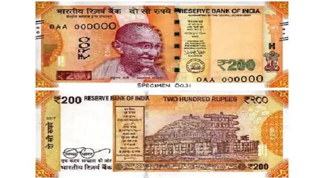 200 note InMarathi