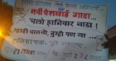 bhima koregaon bhau torsekar inmarathi