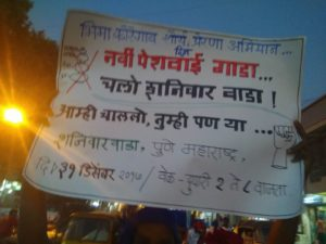 bhimakoregaon_elgarparishad_inmarathi