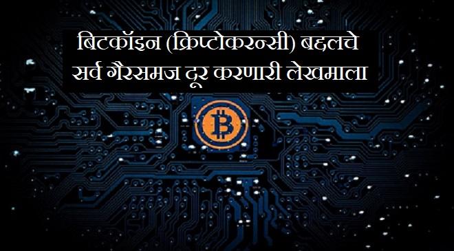 bitcoin_series-featured_inmarathi