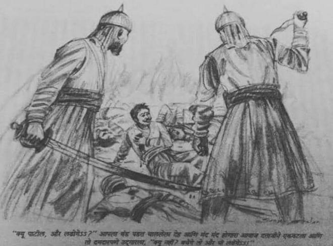 dattaji dialogue inmarathi
