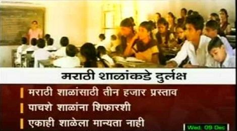 marathi-shala-news-inmarathi