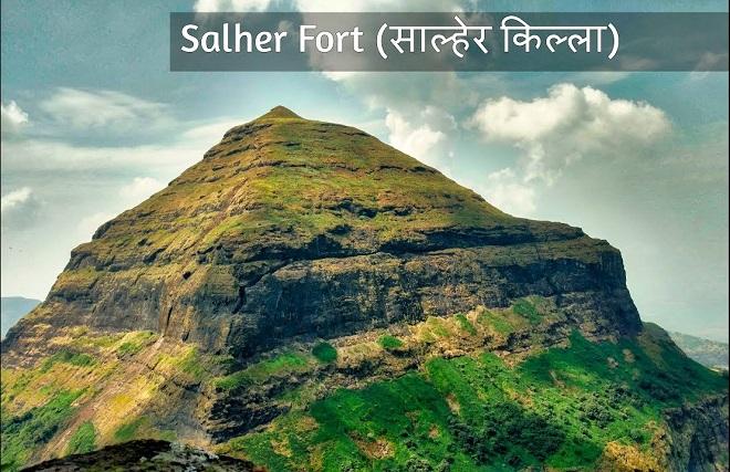 salher fort InMarathi