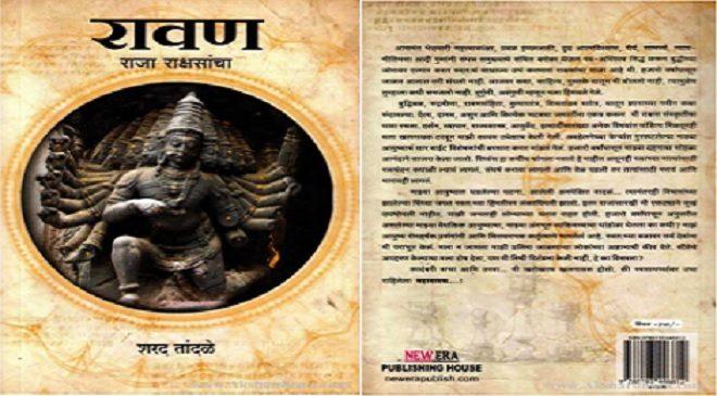Ravan Raja Rakshsancha inmarathi