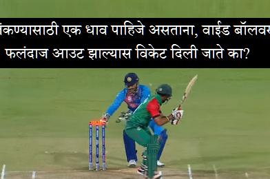 क्रिकेटमधील एक गमतीशीर कूटप्रश्न! याचं उत्तर ओळखा बरं!