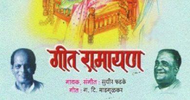 geetramayan inmarathi