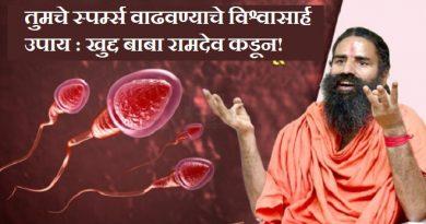 increase sperm count ramdev baba inmarathi