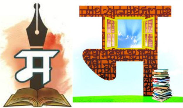 marathi-sahitya-sammelan-inmarathi