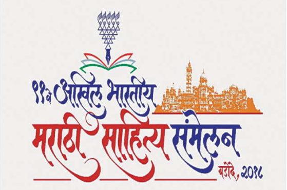 marathi-sahitya-sammelan-inmarathi02