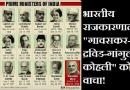 भारताचे टॉप ४ पंतप्रधान : प्रसिद्ध आंतरराष्ट्रीय विश्लेषकाने तयार केलीये लिस्ट!