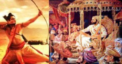 ram and shivaji maharaj inmarathi