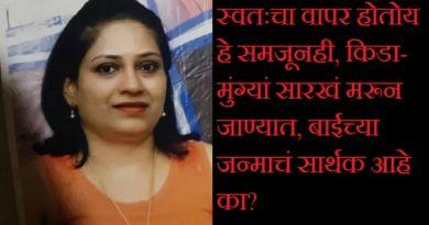 Ashwini Bidre InMarathi