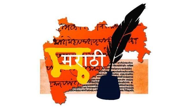 bhasha 3 inmarathi