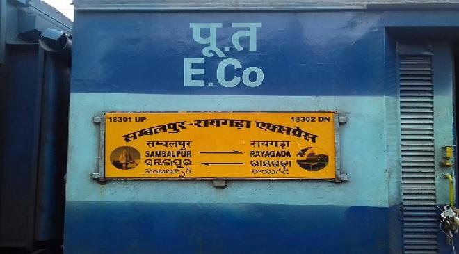 railway number inmarathi