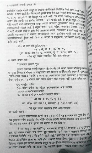 Koregaon Bhima Report 03 - JaiSingrao Pawar inmarathi