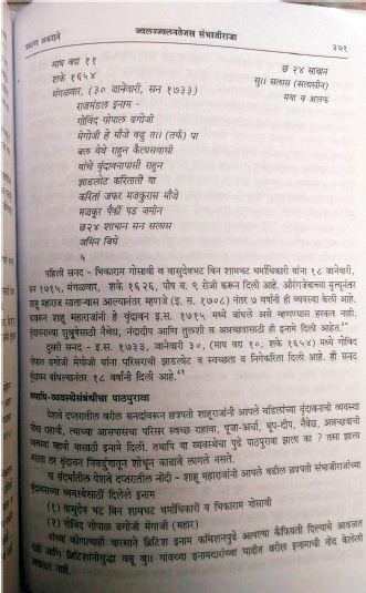 Koregaon Bhima Report 04 - Sadashiv Shivde inmarathi