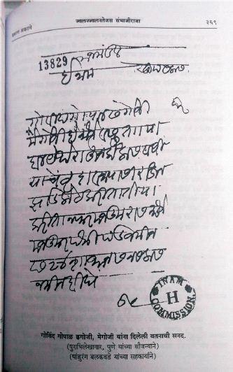 Koregaon Bhima Report 05 - Sadashiv Shivde 2 inmarathi