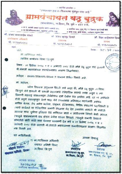 Koregaon Bhima Report 07 - Vadhu Budruk Citizens Letter 01 inmarathi
