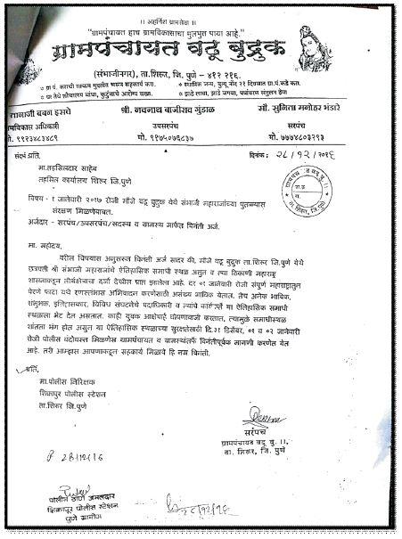 Koregaon Bhima Report 08 - Vadhu Budruk Citizens Letter 02 inmarathi