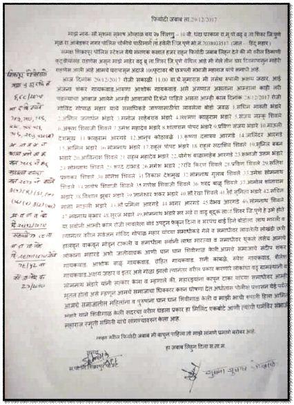 Koregaon Bhima Report 11 - Sushma Ovhal Atrocity Complaint inmarathi