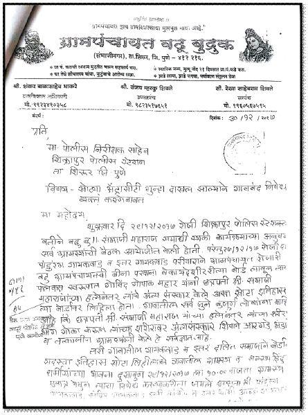 Koregaon Bhima Report 12 - Condemnation Letter gainst Sushma Ovhal Atrocity Complaint 1 inmarathi