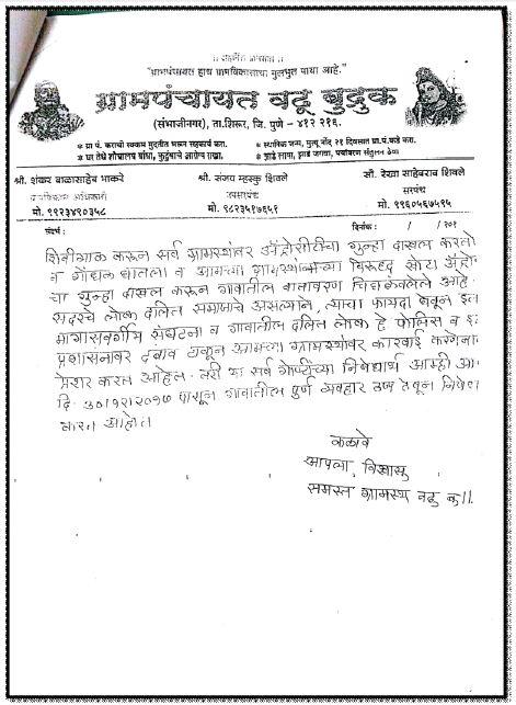 Koregaon Bhima Report 13 - Condemnation Letter gainst Sushma Ovhal Atrocity Complaint 2 inmarathi
