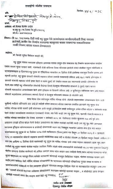 Koregaon Bhima Report 18 - Complaint by Deepak Aher 1 inmarathi