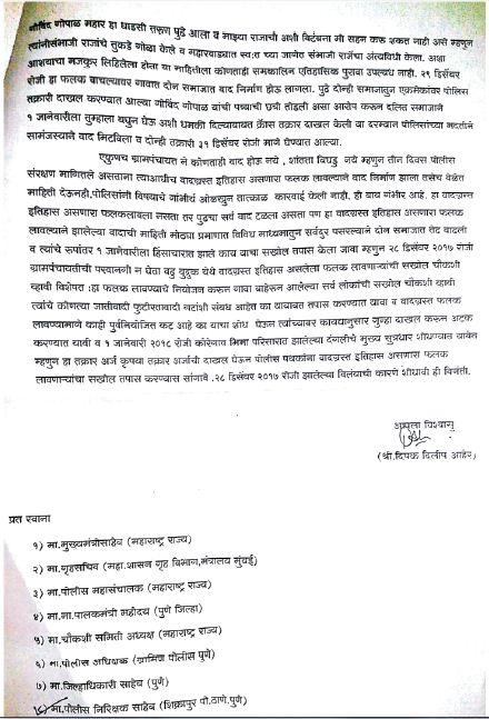 Koregaon Bhima Report 18 - Complaint by Deepak Aher 2 inmarathi