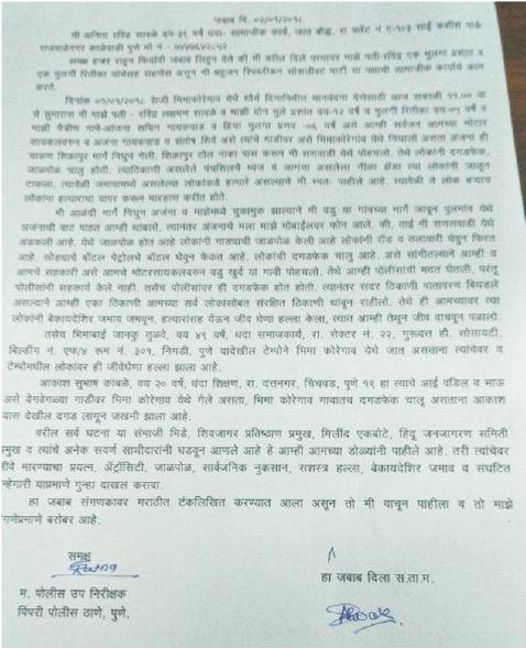 Koregaon Bhima Report 20 - Anita Salwe Complaint 1 inmarathi