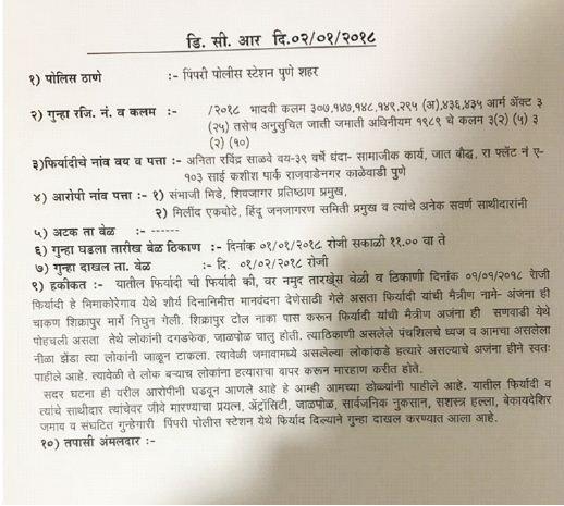 Koregaon Bhima Report 20 - Anita Salwe Complaint 2 inmarathi