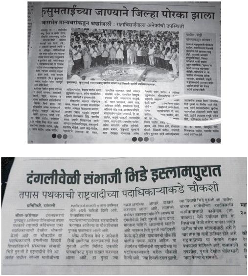 Koregaon Bhima Report 21 - Sambhaji Bhide presence during koregaon bhima riots inmarathi