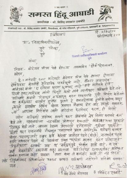 Koregaon Bhima Report 25 - milind ekbote complaint against jignesh mewani umar khalid yelgar parishad inmarathi