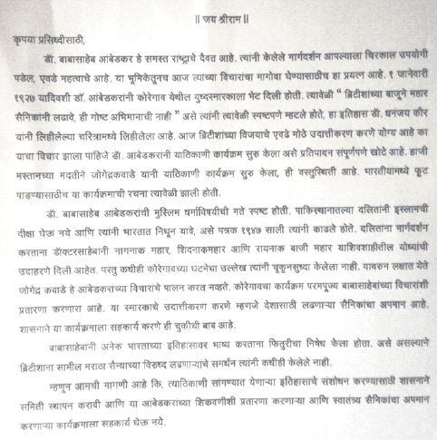 Koregaon Bhima Report 26 - milind ekbote pamphlet inmarathi