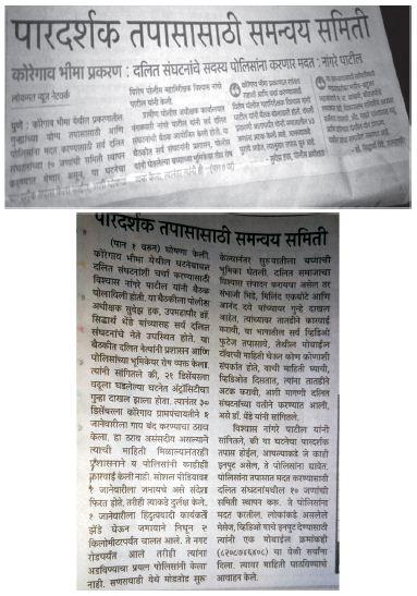 Koregaon Bhima Report 28 - samanway samiti news 1 inmarathi