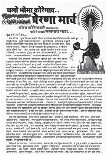 Koregaon Bhima Report 29 - elgar parishad pamphlet 1 inmarathi