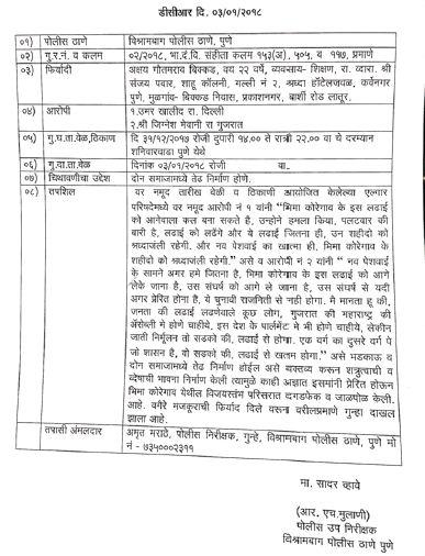 Koregaon Bhima Report 32 - FIR by akshay bikkad inmarathi