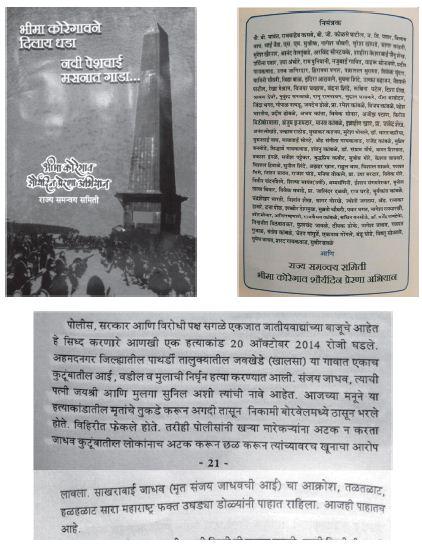 Koregaon Bhima Report 34 - elgar parishad hate propaganda 1 inmarathi