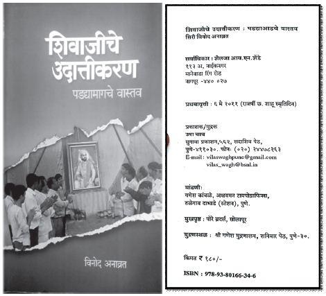 Koregaon Bhima Report 35 - shivajiche udattikaran 1 inmarathi
