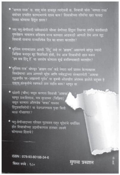 Koregaon Bhima Report 35 - shivajiche udattikaran 2 inmarathi