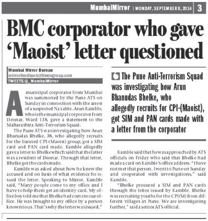 Koregaon Bhima Report 39 - maoist arun bhelke fake pan card inmarathi