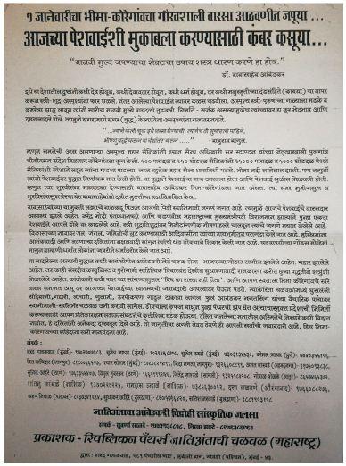 Koregaon Bhima Report 42 - kabir kala manch pamphlet 2015 inmarathi