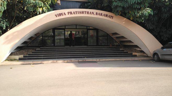 vidya-pratishthan-inmarathi