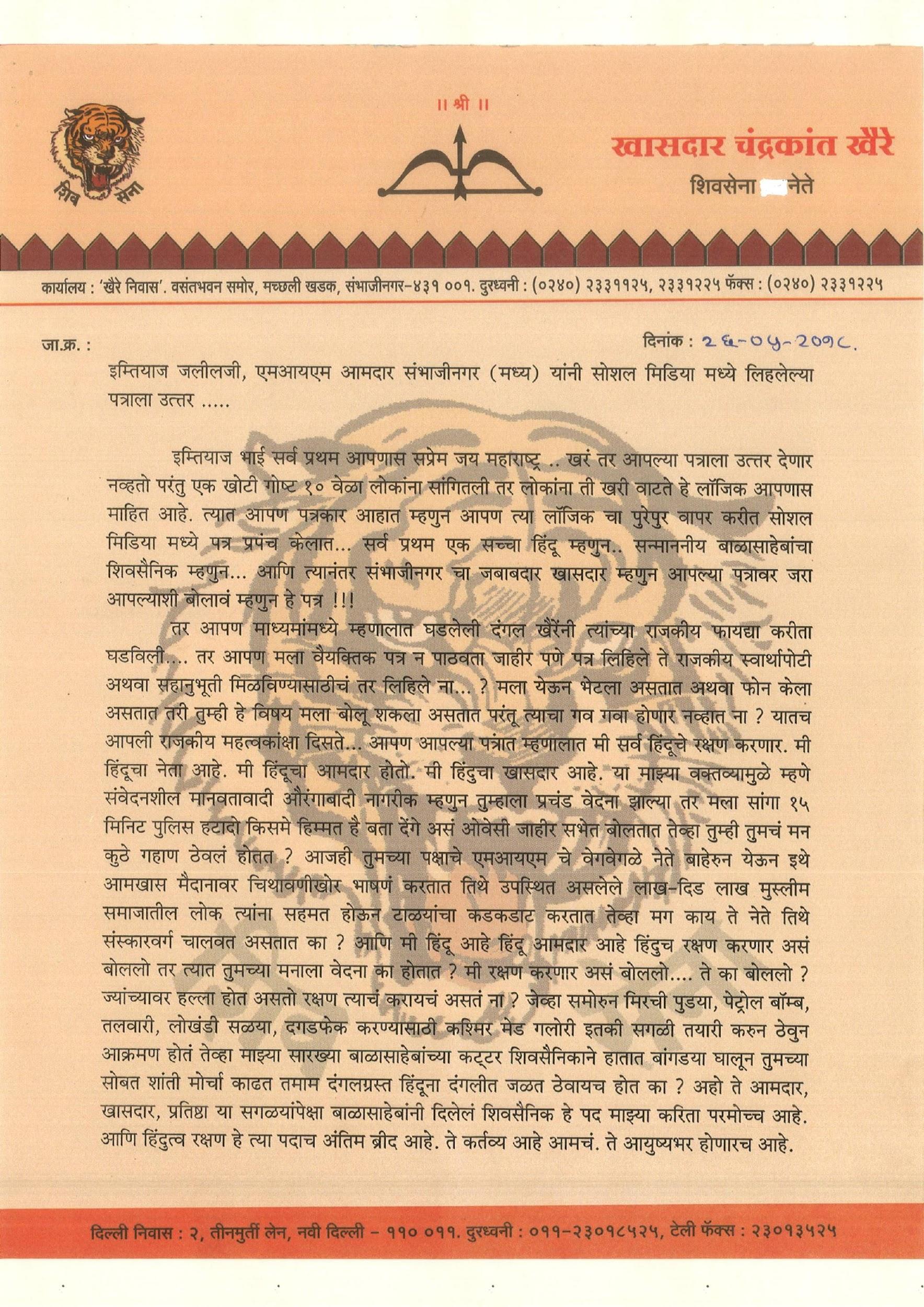 Chandrakant Khaire reply to Imtiaz Jaleel 1 inmarathi