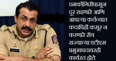 himanshu roy featured inmarathi