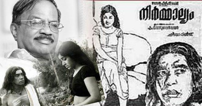 neermalyam-inmarathi