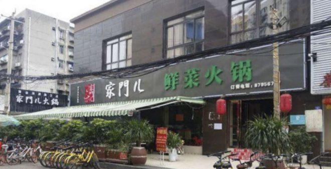 chinese restarant-inmarathi